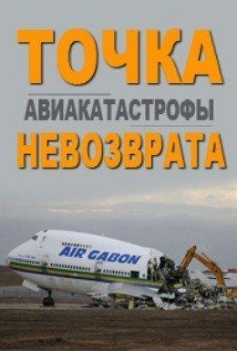 Точка невозврата Авиакатастрофы