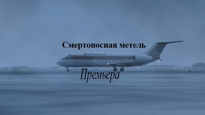 Расследование авиакатастроф 18 сезон 10 серия