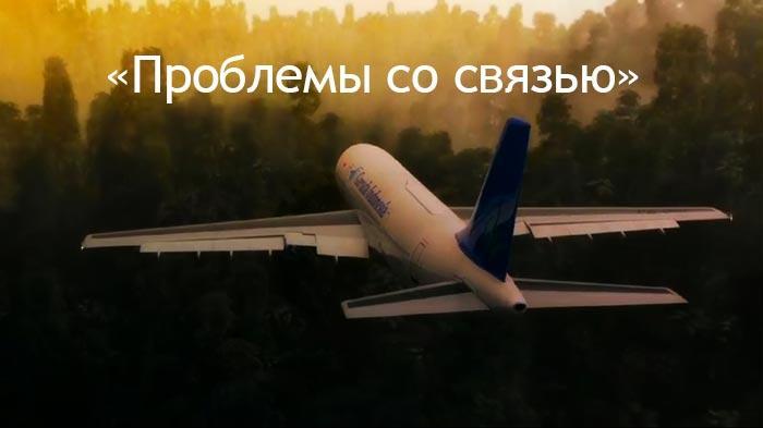 Расследование авиакатастроф 4 сезон 11 серия