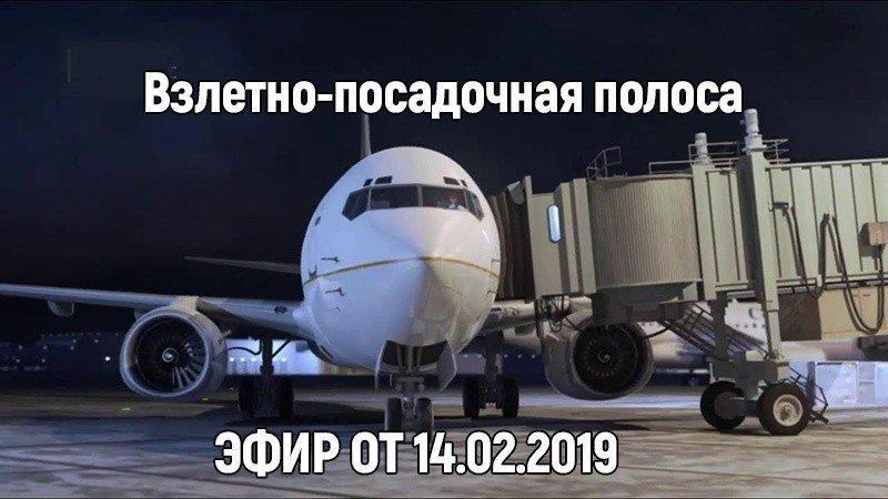 Расследование авиакатастроф 19 сезон 7 серия