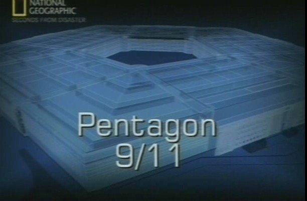 Пентагон 11 сентября