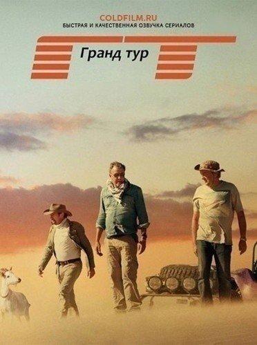 Гранд Тур 3 сезон на русском