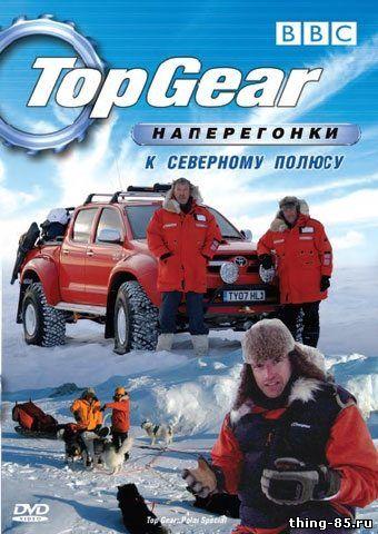 Топ Гир на северном полюсе