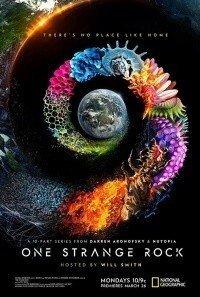 Неизвестная планета Земля