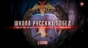 Школа Русских побед
