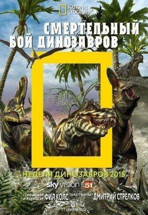Бой динозавров
