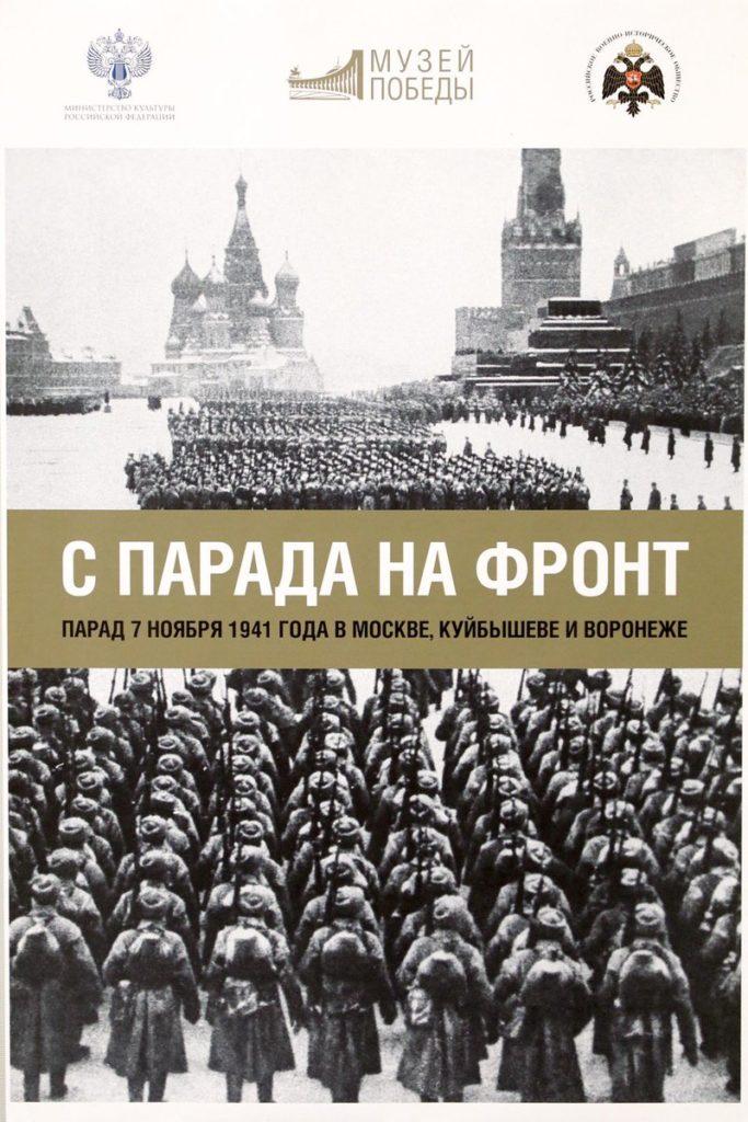 Парад 1941 года на Красной площади